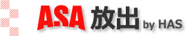 ASA放出 by HAS