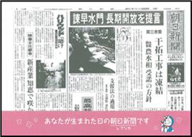 朝日新聞1面部分
